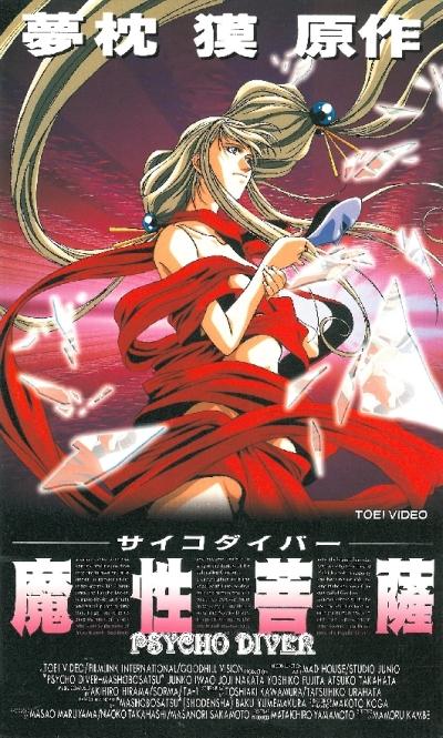 постер аниме Psycho Diver: Mashou Bosatsu