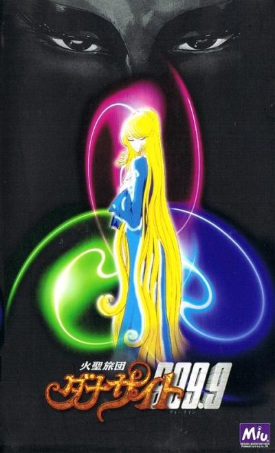 постер аниме Огненный отряд ДНК Тип 999.9