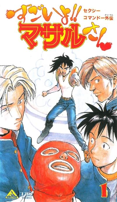 постер аниме Секс-коммандо: Масару - это круто!