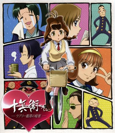 постер аниме Дзюбэй-младшая [ТВ-1]