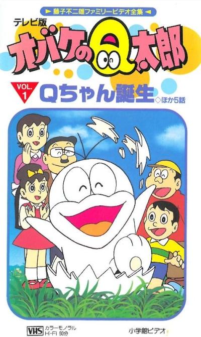 постер аниме Привидение Кью-Таро [ТВ-3]