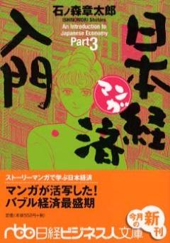 постер аниме Manga Nihon Keizai Nyumon