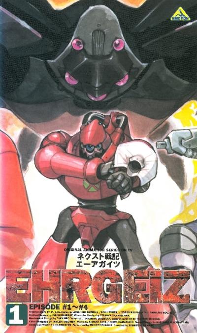 постер аниме Next Senki Ehrgeiz