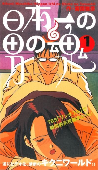 постер аниме Nippon-ichi no Otoko no Tamashii
