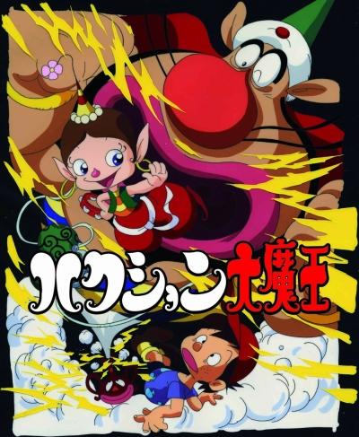 постер аниме Hakushon Daimaou
