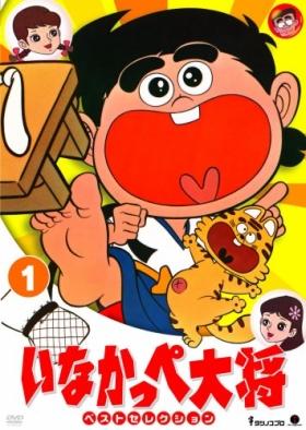 постер аниме Inakappe Taishou
