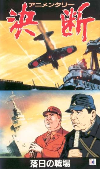 постер аниме Animentary Ketsudan