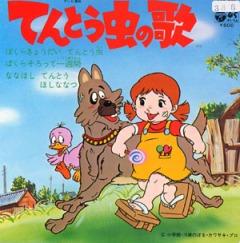 постер аниме Песня Божьей Коровки