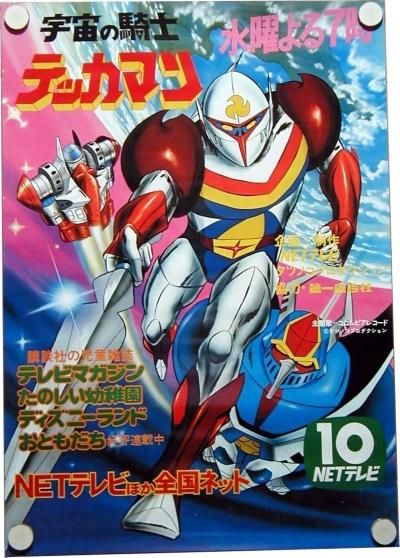 постер аниме Космический рыцарь Теккамен