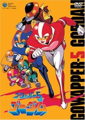 постер аниме Говаппер 5 Годам