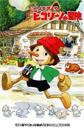 постер аниме Pinocchio yori Piccolino no Bouken