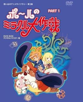 постер аниме Paul no Miracle Dai Sakusen