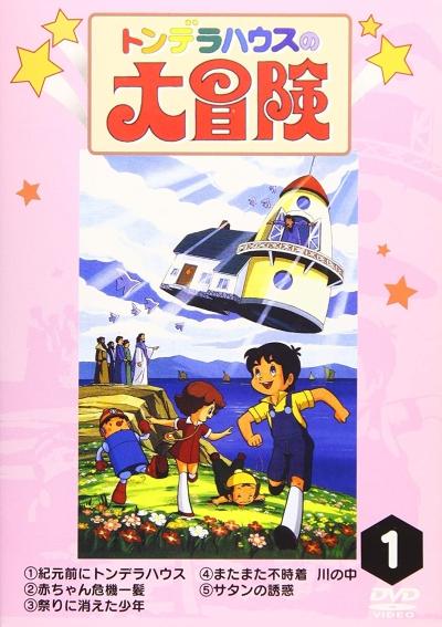 постер аниме Приключения чудесного домика, или Летающий дом