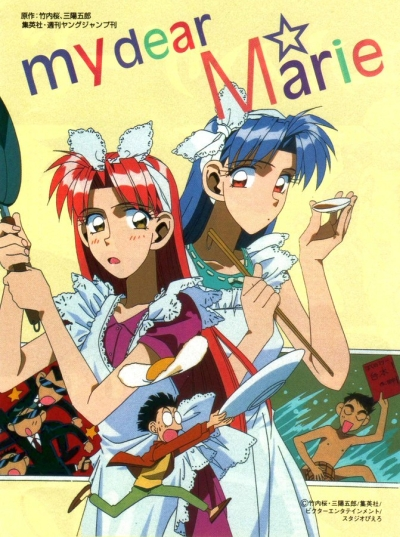 постер аниме Boku no Marie