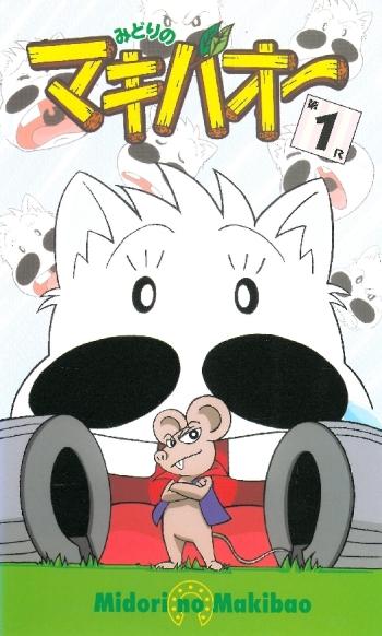 постер аниме Midori no Makibao