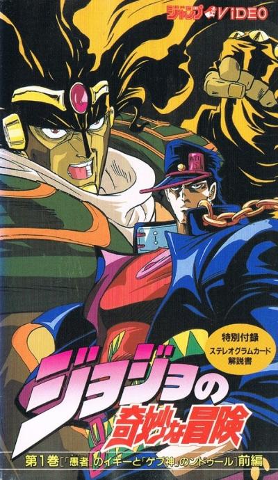 постер аниме Невероятные приключения Джоджо OVA-1