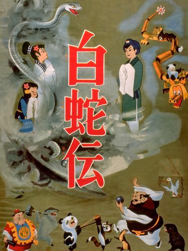 постер аниме Легенда о Белой Змее