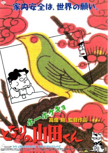 постер аниме Наши соседи - семья Ямада