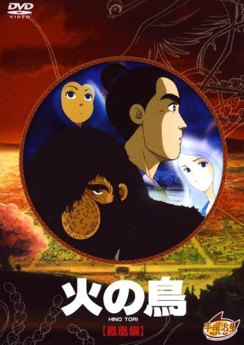 постер аниме Жар-птица: Глава о Фениксе