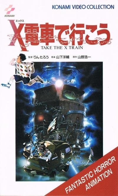 постер аниме Сядь на поезд Икс