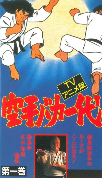 постер аниме Karate Baka Ichidai