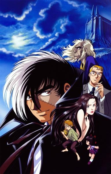 постер аниме Черный Джек OVA-1