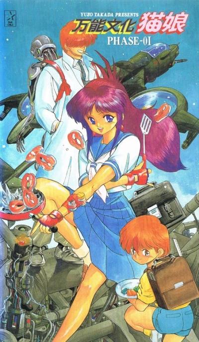 Универсальная современная девyшка-кошка OVA-1 / All Purpose Cultural Cat Girl Nuku Nuku OVA-1 (РУС) (Исивата Ёсио) [1992 г., комедия, приключения,фантастика, сёнэн, DVDRip]