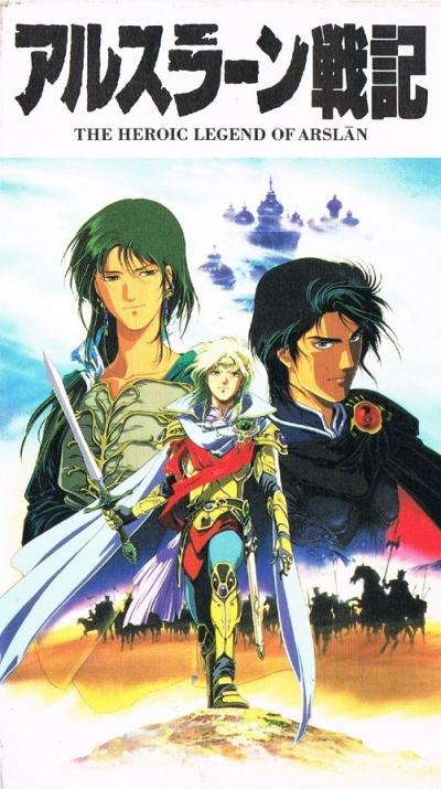 постер аниме Сказание об Арслане OVA
