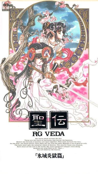 постер аниме Священная Риг-Веда