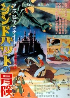 постер аниме Arabian Nights: Sindbad no Bouken