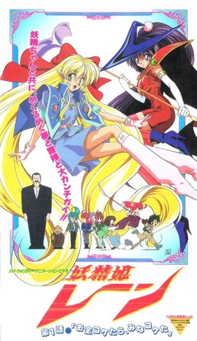 постер аниме Yousei Hime Ren