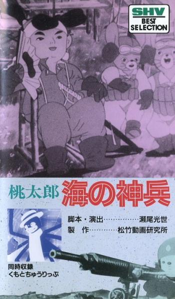 постер аниме Momotarou: Umi no Shinpei