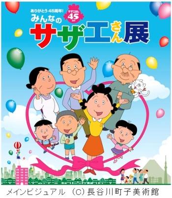 постер аниме Садзаэ-сан
