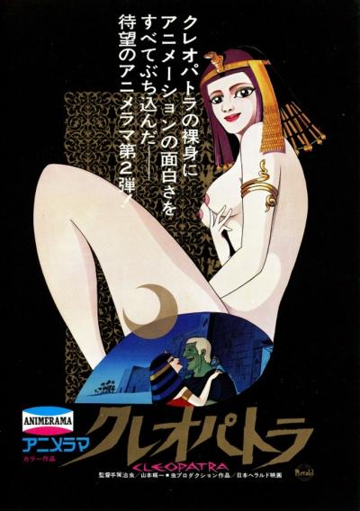 постер аниме Клеопатра, королева секса