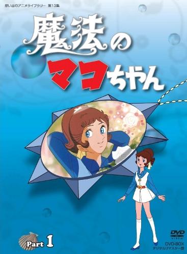 постер аниме Mahou no Mako-chan