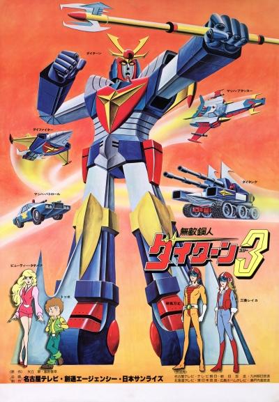 постер аниме Непобедимый стальной человек Дайтарн 3