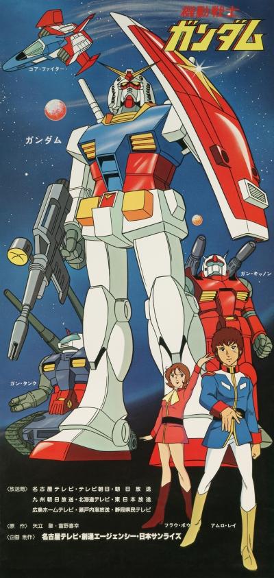 постер аниме Мобильный воин Гандам