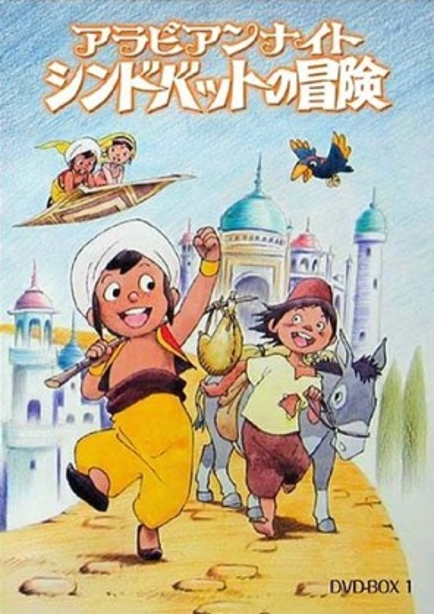 постер аниме Arabian Nights: Sindbad no Bouken (1975)