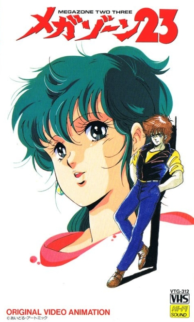 постер аниме Мегазона 23 OVA-1