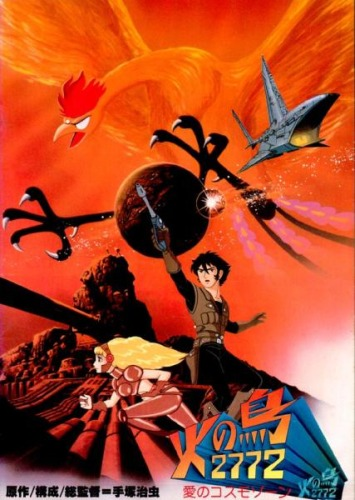постер аниме Жар-птица 2772: Космозона любви