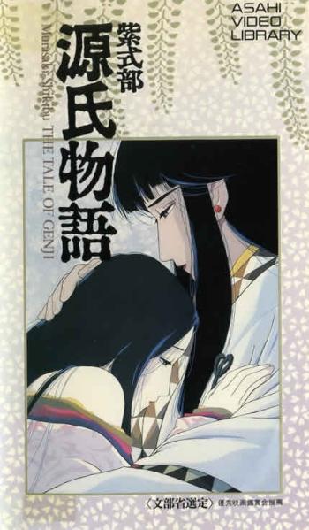 постер аниме Повесть о Гэндзи