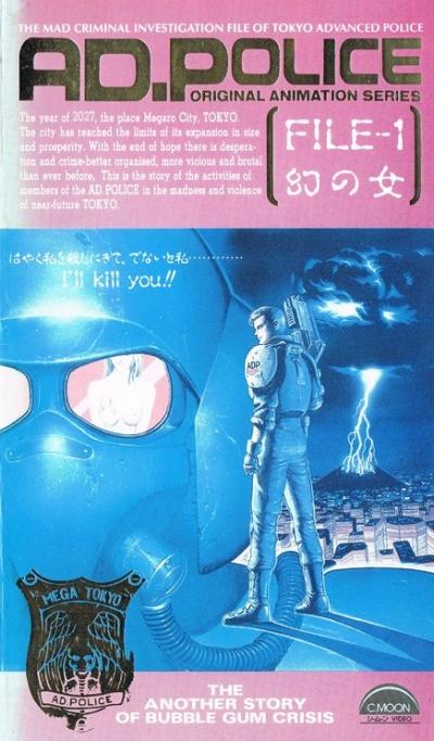 постер аниме Передовая полиция OVA