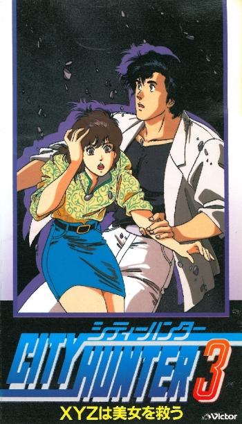 постер аниме Городской охотник 3