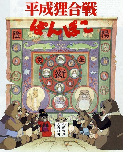 постер аниме Помпоко: Война тануки
