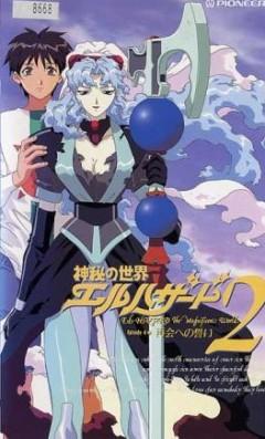 постер аниме Удивительный мир Эль-Хазард OVA-2