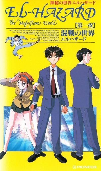 постер аниме Удивительный мир Эль-Хазард OVA-1