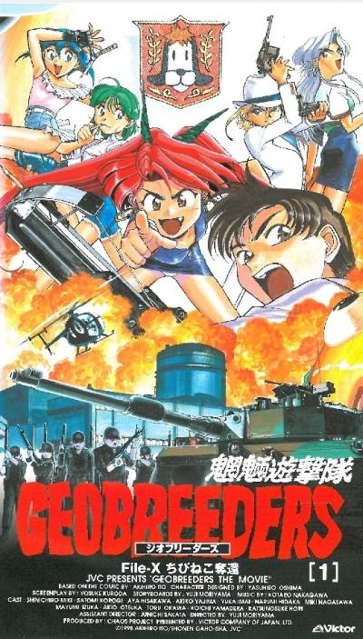 постер аниме Geobreeders: [File-X] Chibi Neko Dakkan