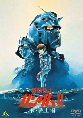 постер аниме Трилогия Мобильный воин Гандам (фильм 2)
