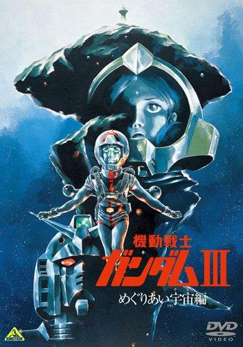 постер аниме Трилогия Мобильный воин Гандам (фильм 3)