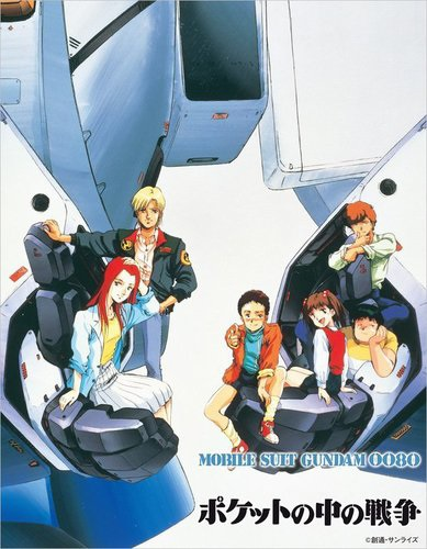 постер аниме Мобильный воин Гандам 0080: Карманная война